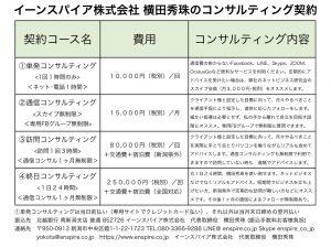 イーンスパイア株式会社 横田秀珠のコンサルティング契約