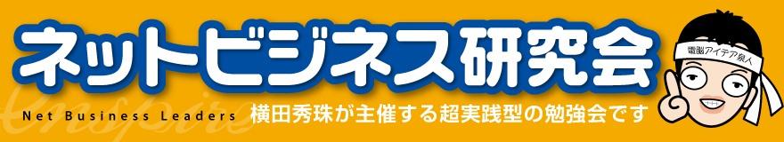 新潟ネットビジネス研究会|イーンスパイア(株)|横田秀珠|コンサルタント